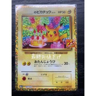 ポケモン - 【新品キズなし】ポケカ 25th ピカチュウ お誕生日