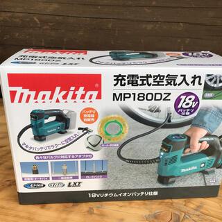 マキタ(Makita)の新品未開封 マキタ充電式空気入れ MP180DZ 18V 本体のみ(工具/メンテナンス)