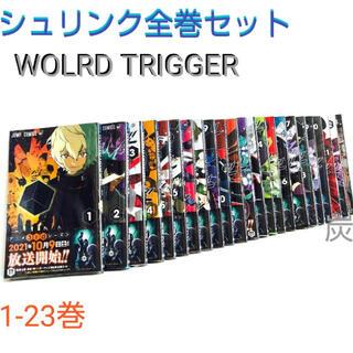 講談社 -  【シュリンク新品】ワールドトリガー 1-23巻 既刊全巻セット