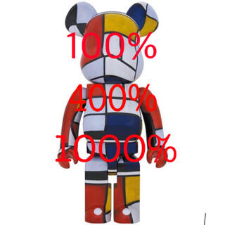 MEDICOM TOY - Piet Mondrian 合計3体セットまぼろしのパレード