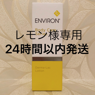 エンビロン ENVIRON ダーマラックローション