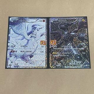 ポケモン - ANNIVERSARY プロモ レシラム ゼクロム 各1枚セット