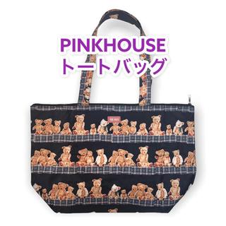 ピンクハウス(PINK HOUSE)のPINKHOUSEトートバッグ(トートバッグ)