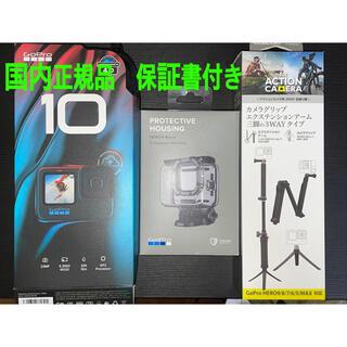 GoPro - GoPro hero 10  防水ハウジングセット サードパーティ 3ウェイ