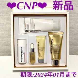 CNP - ❤︎CNP❤︎ プロポリス エナジー キット 大人気