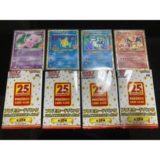 ポケモン - ポケモンカード 25thプロモ リザードン+3種
