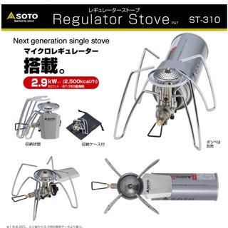 シンフジパートナー(新富士バーナー)の【SOTO】レギュレーターストーブ ST-310(ストーブ/コンロ)
