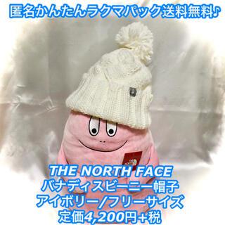ザノースフェイス(THE NORTH FACE)のTHE NORTH FACE バナディス ビーニー 白 帽子 防寒具(ニット帽/ビーニー)