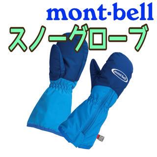 モンベル(mont bell)のmont-bell サーマルミトン スノーグローブ 防水 撥水 雪遊び ブルー(手袋)