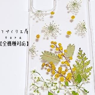 iPhoneケース Androidケース 全機種対応 押し花 ミモザ(スマホケース)