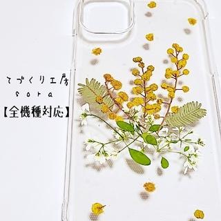 iPhoneケース Androidケース 全機種対応 ミモザ 押し花(スマホケース)