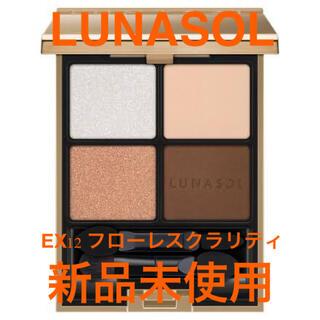 LUNASOL - LUNASOL アイカラーレーション EX12 フローレスクラリティ
