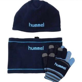 ヒュンメル(hummel)の送料無料 新品 hummel ニットキャップ☆ネックウォーマー☆手袋 3点セット(帽子)