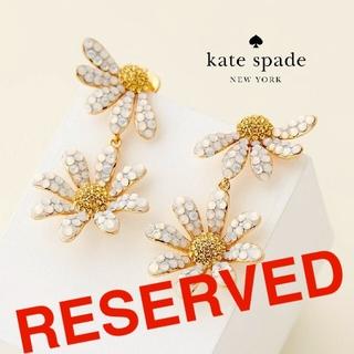 kate spade new york - 【新品♠本物】ケイトスペード デイジードロップピアス
