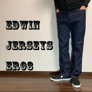 EDWIN - 【EDWIN JERSEYS】エドウィンジャージーズ ER03 ストレートデニム