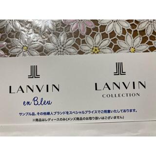 ランバンコレクション(LANVIN COLLECTION)の【MAX70%OFF】ランバンオンブルー・コレクションファミリーセール招待状(その他)