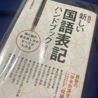 新しい国語表記ハンドブック 第8版