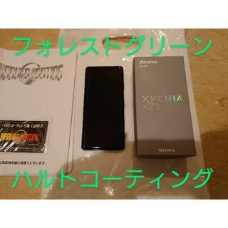 エクスペリア(Xperia)のdocomo Xperia XZ3 SO-01L フォレストグリーン 美品(スマートフォン本体)