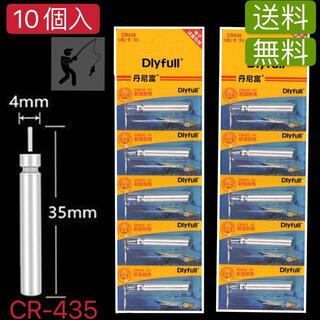 電気ウキ用ピン型電池 CR435 ( BR435互換)10個入り