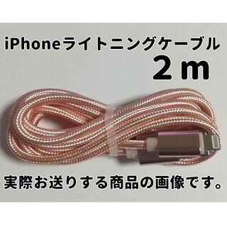 iPhone - iPhone ライトニングケーブル 2m×2本セット ブラック 充電器 コード