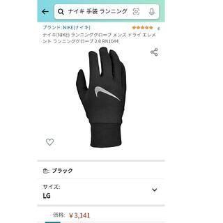 NIKE - NIKE ナイキ ランニング手袋 ランニンググローブ アマゾンで3141円の品