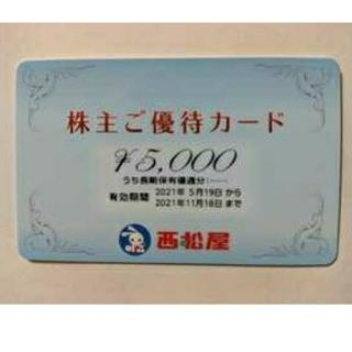 ラクマパック無料★西松屋 株主優待カード 5000円
