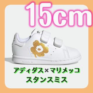 adidas - アディダス マリメッコ スタンスミス ベビー 15cm