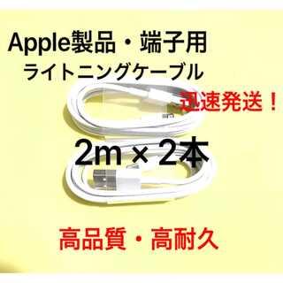 ★純正品質 同等 ライトニングケーブル2m 2本 Apple iphone充電器