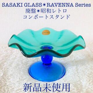 東洋佐々木ガラス - ラベンナ新品佐々木硝子 ガラス製 コンポートスタンド 皿 ブルーグリーン青緑