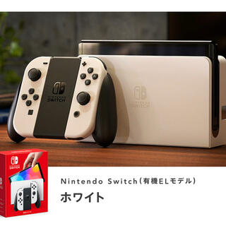 Nintendo Switch - 新型 Nintendo Switch スイッチ 本体 有機ELモデル ホワイト