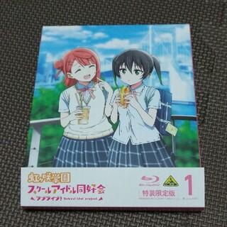 ラブライブ!虹ヶ咲学園スクールアイドル同好会 1【特装限定版】 Blu-ray