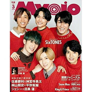 Johnny's - Myojo (ミョウジョウ) 2021年 03月号