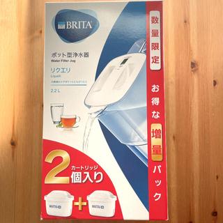 ブリタックス(Britax)の【新品・未開封】BRITA 浄水器 リクエリ フィルターカートリッジ 2個 入り(浄水機)