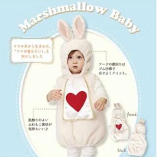 マシュマロラパン ウサギ ハロウィン コスプレ  キッズ ベビー