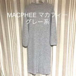 MACPHEE - MACPHEEマカフィー ニットロングワンピース グレー系