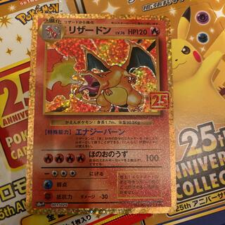 ポケモン - ポケモンカードゲーム 25周年リザードン プロモ