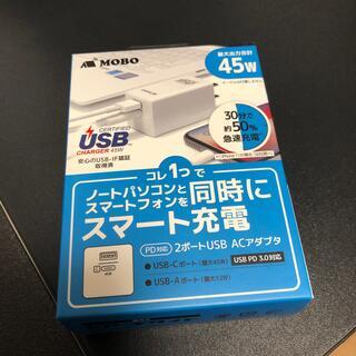 AC - USB充電器 ノートPC・タブレット対応 45W