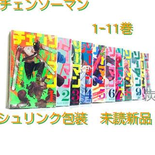 集英社 - 【シュリンク新品】チェンソーマン1-11巻(完結) 全巻セット