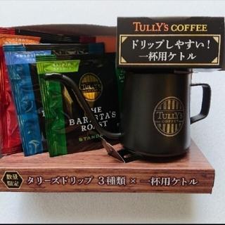 タリーズコーヒー(TULLY'S COFFEE)のタリーズ ケトル 数量限定 バリスタキット 【新品 未使用】(コーヒー)