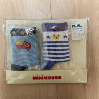 ミキハウス(mikihouse)のミキハウス 男の子13〜15cm靴下 ※2足です!(靴下/タイツ)