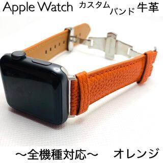 オレンジ★アップルウォッチバンド 高級レザー 牛革ベルト Apple Watch