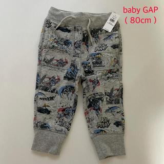 ベビーギャップ(babyGAP)の新品☆ baby GAP 裏起毛 ジョガー パンツ スウェット (80cm)(パンツ)
