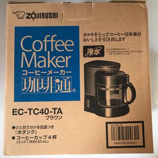 ゾウジルシ(象印)の新品 未開通 象印 コーヒーメーカー 珈琲通 ブラウン EC-TC40-TA(コーヒーメーカー)