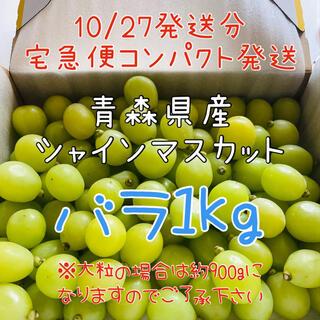 【農家直送】シャインマスカット バラ1キロ