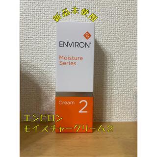 【新品未使用】エンビロン モイスチャークリーム2 60ml