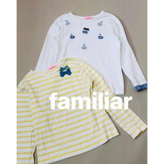 familiar - ファミリア familiar 長袖 ロンT 2点セット 美品 120