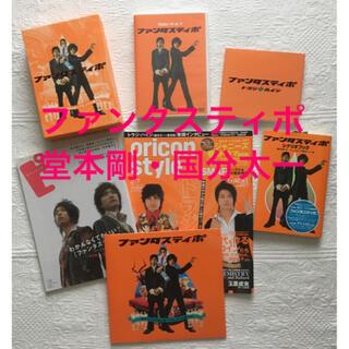 キンキキッズ(KinKi Kids)のファンタスティポセット☆KinKi Kids堂本剛・TOKIO国分太一(日本映画)