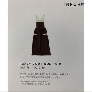 フォクシー(FOXEY)の新品 未使用☆フォクシーFOXEY エプロン 2021(その他)
