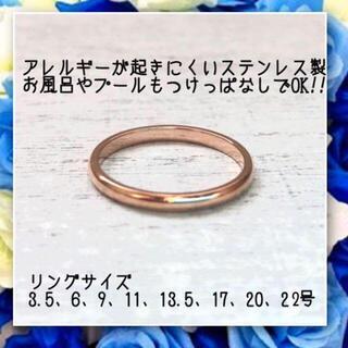 TOCCA - アレルギー対応!ステンレス製2mm甲丸ピンクゴールドリング 指輪 ピンキーリング