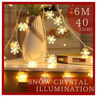 雪 結晶 イルミネーションライト クリスマス 白 LED 6m40灯 432